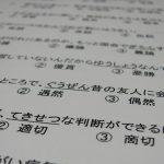 CURSO PREPARATORIO PARA EL NIHONGO NŌRYOKU SHIKEN – JUNIO 2016
