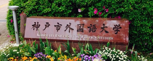 Japanese Language Education Programs. Kobe City University of Foreign Studies