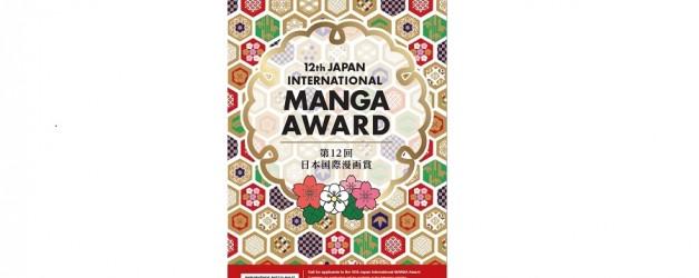XII PREMIO INTERNACIONAL MANGA DE JAPÓN (INSCRIPCIÓN HASTA EL 15 DE JUNIO DE 2018)