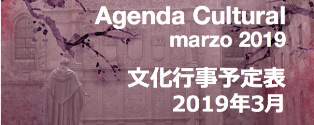 Programa de actividades de Cursos Internacionales para estudiantes extranjeros (en japonés)