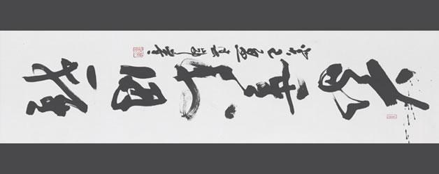 Exposición de Caligrafía Japonesa