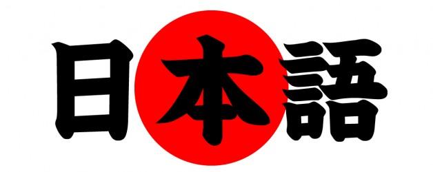 CURSOS INTENSIVOS DE  JAPONÉS – VERANO 2016