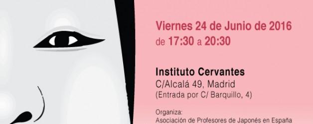 Premio especial de la Embajada del Japón al Centro Cultural Hispano-Japonés de la Universidad de Salamanca en el II Concurso de Teatro en Japonés de España