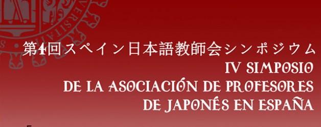 IV Simposio de la Asociación de Profesores de Japonés en España -Salamanca
