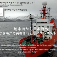 CONFERENCIA: 地中海から日本海へ―境なき海洋で共有されるサイエンスストーリー